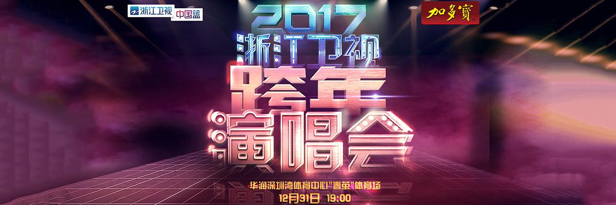 """加多宝""""爱在一起""""2017浙江卫视跨年演唱会"""