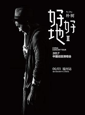 """【取消】朴树""""好好地II""""2017中国巡回演唱会-福州站"""