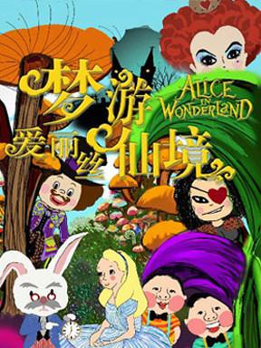 儿童剧《爱丽丝梦游仙境》
