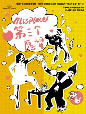 【取消·嬉习喜戏】现代都市音乐轻喜剧《Misplace - 第三个愿望》