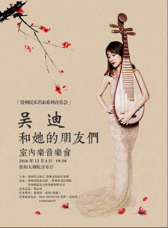 贵州民乐名家系列音乐会——吴迪和她的朋友们室内音乐会