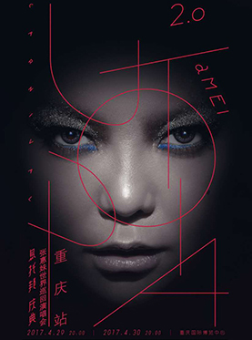 """张惠妹""""乌托邦2.0庆典""""世界巡回演唱会重庆站"""