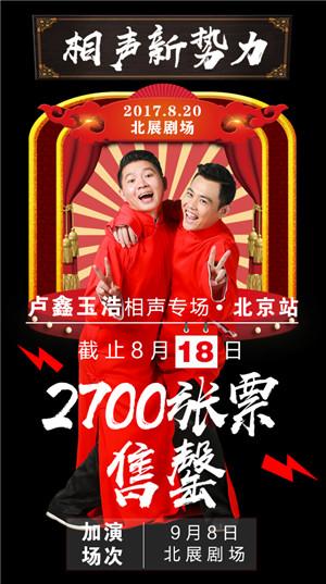一票难求!相声新势力卢鑫玉浩专场北京站爆棚,9月8号将加场!各站巡演售票中