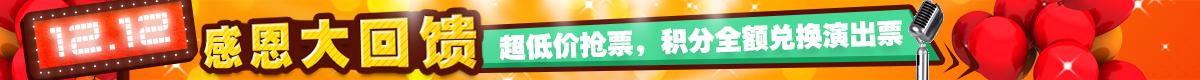 聚橙网双十二狂欢盛典
