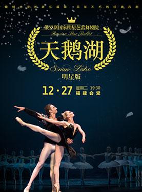 俄罗斯国家明星芭蕾舞剧院《天鹅湖》福州站