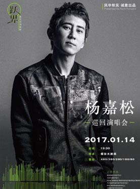 杨嘉松巡回演唱会--烟台站