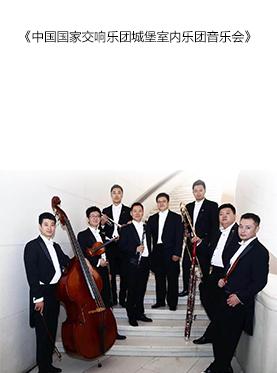 中国国家交响乐团城堡室内乐团音乐会—黄冈站