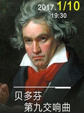 新年演出季•贝多芬第九交响曲