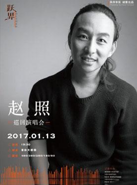 赵照巡回演唱会--烟台站