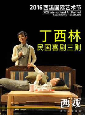 中国 北京人民艺术剧院 《丁西林民国喜剧三则》