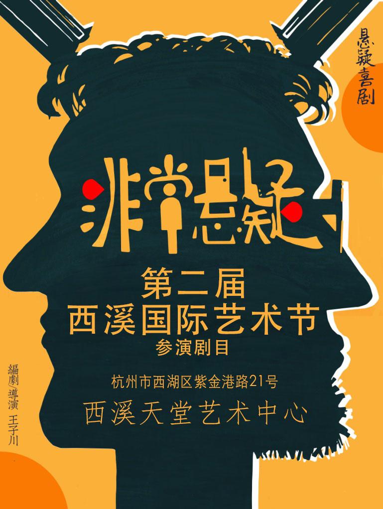 中国 戏子剧社《非常悬疑》