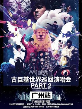 """《古巨基""""我们""""世界巡回演唱会part 2》广州站"""