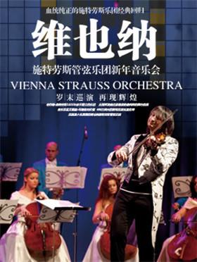 【万有音乐系】维也纳施特劳斯管弦乐团2018新年音乐会 --- 石家庄站