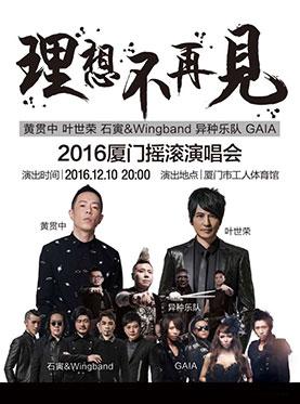 """""""理想不再见""""2016厦门摇滚演唱会"""