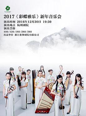 2017《彩蝶雅乐》全球巡演杭州站首演
