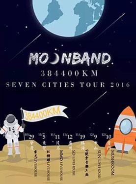 古星人(AAT)带你飞上月球(MoonBand)