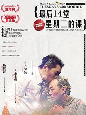 《最后14堂星期二的课》 重庆站