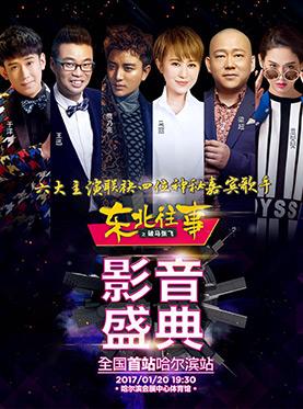 《东北往事之破马张飞》首映盛典演唱会全国首站哈尔滨站