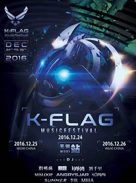K - Flag Music Festival 阔旗国际音乐节