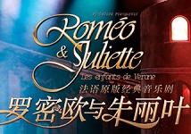 最浪漫唯美的法语原版音乐剧《罗密欧与朱丽叶》首次到访深圳!