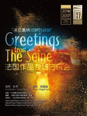 上海爱乐乐团2016-2017音乐季