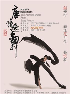 舞剧《唐诗逸舞》