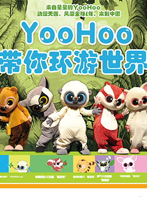 【小橙堡】萌系亲子音乐剧《YooHoo带你环游世界》