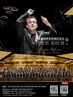 维也纳爱乐乐团音乐会
