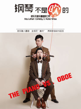 国庆专场•侯乐天音乐喜剧脱口秀《钢琴不是吹的》