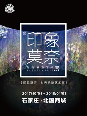《印象莫奈:时光映迹艺术展》