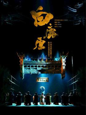中国话剧新巅峰 陈忠实最满意的版本 陕西人艺《白鹿原》