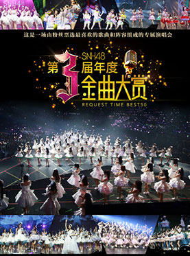 SNH48 GROUP第三届年度金曲大赏 REQUEST TIME BEST50演唱会