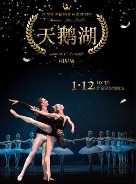 俄罗斯国家明星芭蕾舞团《明星版-天鹅湖》