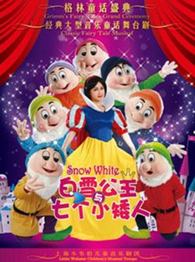 经典梦幻音乐童话剧 《白雪公主与七个小矮人》