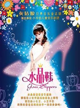经典格林童话灰姑娘音乐剧《水晶鞋》