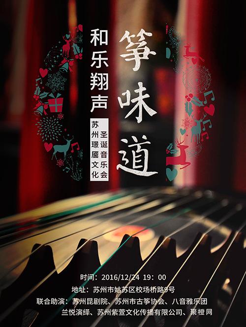 """""""和乐翔声·筝味道""""苏州璟靥文化圣诞音乐会"""