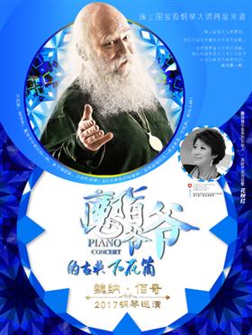 """【万有音乐系】""""魔指爷爷的古典万花筒""""瑞士魏纳·佰奇2017钢琴巡演 无锡站"""