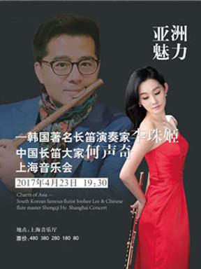 亚洲魅力—韩国著名长笛演奏家李珠姬与中国长笛大家何声奇上海音乐会