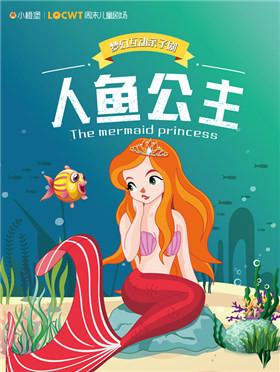 【小橙堡】梦幻互动亲子剧《人鱼公主》-深圳