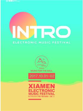 INTRO 2017电子音乐节(厦门)