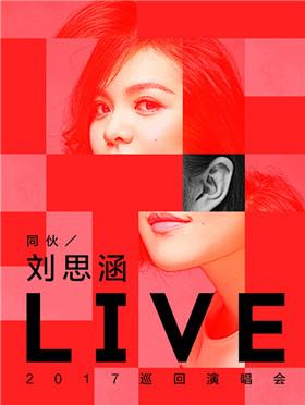 """【万有音乐系】刘思涵""""同伙""""LIVE 2017巡回演唱会--重庆站"""