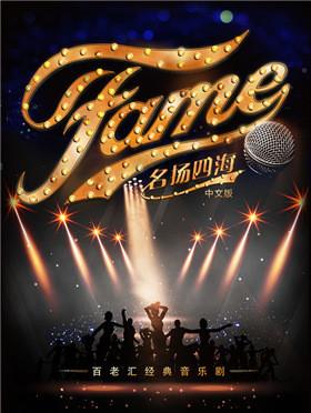 【嬉习喜戏】百老汇音乐剧《Fame名扬四海》中文版-北京