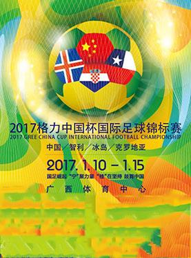 2017格力中国杯国际足球锦标赛