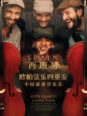 《西班牙欧帕四重奏中国巡演音乐会》- 深圳