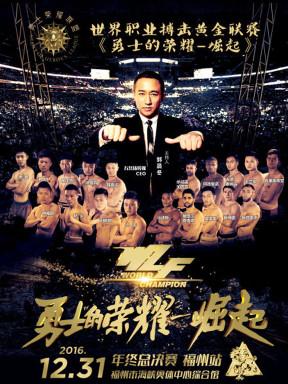 世界职业搏击黄金联赛《勇士的荣耀—崛起》年终总决赛 福州站