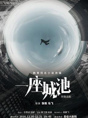 韩寒同名小说先锋话剧《一座城池》