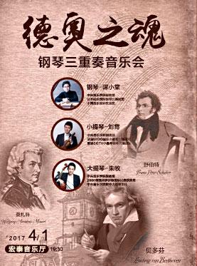 """""""德奥之魂""""钢琴三重奏音乐会"""