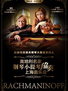 拉赫玛尼诺夫钢琴大赛金奖得主奥地利名家钢琴小提琴协奏上海音乐会