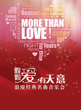 """爱乐汇·""""More Than Love""""假如爱有天意--浪漫经典名曲音乐会"""