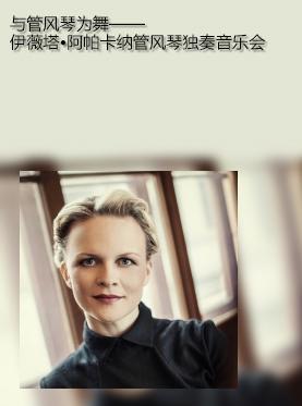 与管风琴为舞—伊薇塔·阿帕卡纳管风琴独奏音乐会